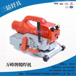 三钻钎具(图)、爬焊机、爬焊机图片