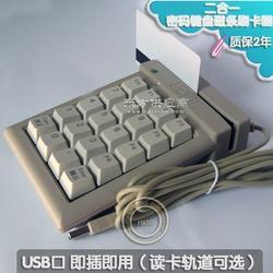 免驱动USB口带防窥密码键盘全三轨123轨道磁条卡刷卡器YD747图片