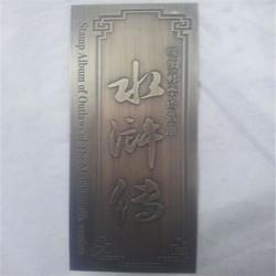 不锈钢蚀刻标牌供应商-骏飞标牌-长安不锈钢蚀刻标牌图片