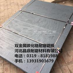 进料溜槽双金属堆焊耐磨板126图片