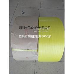 PP带王打包带/环保塑料打包带/省钱/划算3000米长图片