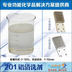 深圳力洁化工(图)|压铸铝除油剂光亮剂|铝除油剂图片