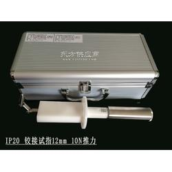 IP20防护试验探针 探棒 12mm试验指 3C/带推力图片