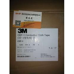 3MCEF-1导电布 3mcef-1胶带图片