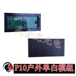 高金亮光电(图)_led模组_led模组图片