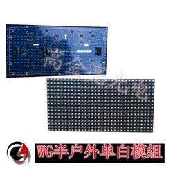 高金亮光电、宁夏led单元板、led单元板图片