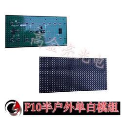 高金亮光电(图)、江苏led单元板、led单元板图片