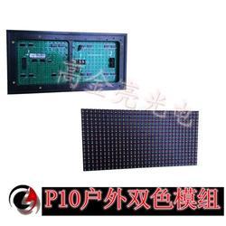 高金亮光电 广州led单元板-led单元板图片