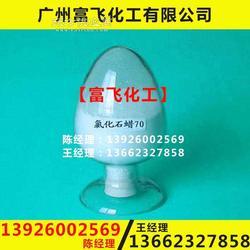 氯化石蜡70 粉末状 阻燃增塑剂 阻燃剂图片
