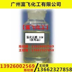 润滑油专用氯化石蜡52图片