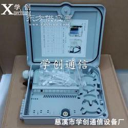12芯光纤分线盒/户外防水箱图片