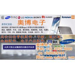 奥博电子(图),回收苹果手机触摸屏,郑州手机触摸屏图片