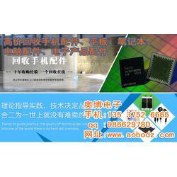 奥博电子 oppo手机送话器回收-黑龙江送话器回收图片