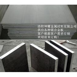 洛阳镁板报价大全、坤耀金属材料专业生产、洛阳镁板图片