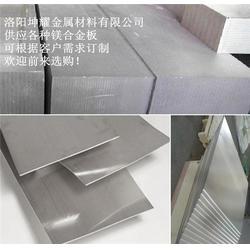 坤耀金属材料值得信赖_镁合金板牌照_商丘镁合金板图片