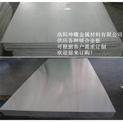 坤耀金属材料专业生产_镁合金板批发厂家_镁合金板图片