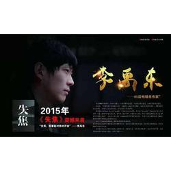 山西大洋文化传媒(图)_言情小说作家李禹东_作家李禹东图片
