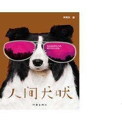 山西大洋文化传媒_《人间犬吠》作者是谁?_《人间犬吠》图片