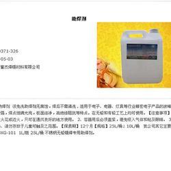 江西助焊剂、工业助焊剂、富杰焊锡(多图)图片