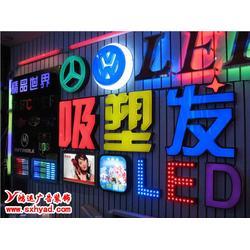 led吸塑发光字制作厂|鸿运广告15603513166图片