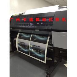 爱普生数码打样机厂家-潮州数码打样机厂家-广州卡诺打样机图片