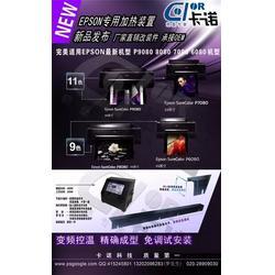 打印机加热装置_四会打印机加热装置_广州卡诺安全高效图片