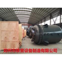 郑州铁营设备(多图),大型反应釜,反应釜图片