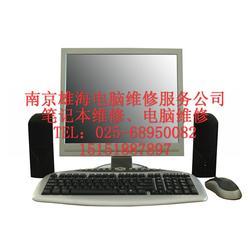雄海电脑维修,后宰门东村电脑维修,南京电脑维修图片