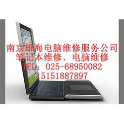 雄海电脑、下关区东芝笔记本维修服务中心、南京笔记本维修服务图片