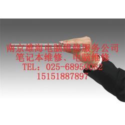 雄海电脑_南京索尼笔记本客户服务中心_南京客户服务中心图片