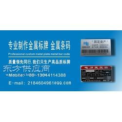 喷塑金属条形码标牌/氧化渗透金属条形码/金属条形码标牌丝印图片