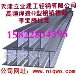 高频焊接博H型钢销售制造厂图片