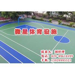 清涧塑胶球场厂家,塑胶球场厂家,西安微星体育(查看)图片