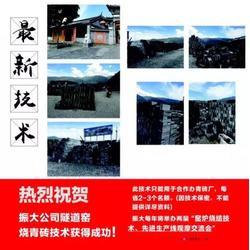 鹰潭空心砖机、自动空心砖机、南昌振大机械(多图)图片