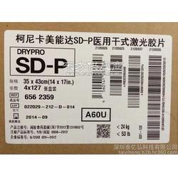 7系列相机柯尼卡SD-P胶片销售欢迎咨询医用干式图片