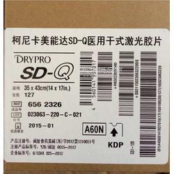 柯尼卡美能达激光胶片 SD-Q 1417 医用干式胶片高分辨率 CR放射胶片 厂家直销图片