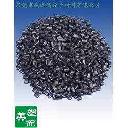 东莞赢途(图)|碳纤改性PPO导电塑料|导电塑料图片