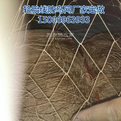 轮胎线防鸟网厂家订做梨园葡萄园轮胎线原料防鸟网图片