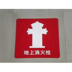 消防通道标识哪家好_源广顺工贸(在线咨询)_萍乡消防通道标识图片