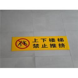 源广顺工贸、学校楼道安全标识、嘉兴学校楼道安全标识图片