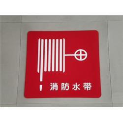 消防通道标识_源广顺工贸_汉沽区消防通道标识图片