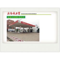 源广顺工贸、配电房彩色标识、上海配电房彩色标识图片