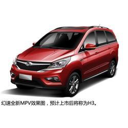 力博汽车(图),北汽幻速专卖,重庆北汽幻速图片