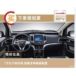 北汽幻速H3哪家好-丽江北汽幻速H3-力博汽车(查看)图片