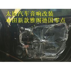汽车音响改装_杏花岭区汽车音响_唱响汽车音响(查看)图片