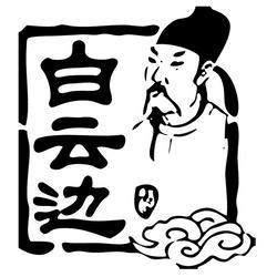 江汉白云边,【明毅园】送货上门,陈酿白云边图片