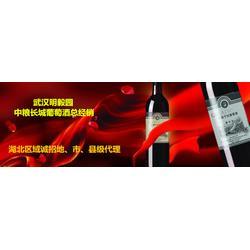 长城干红半甜|明毅园红酒(在线咨询)|长城干红图片
