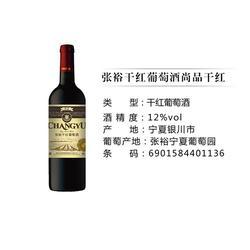 想独家代理后湖张裕红酒|张裕窖藏系列|张裕红酒加盟图片