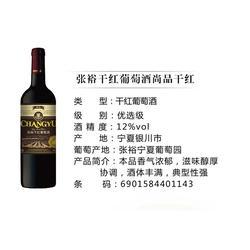 张裕葡萄酒、明毅园红酒(在线咨询)、西塞山张裕葡萄酒图片