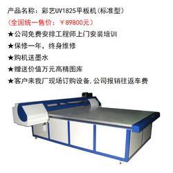 彩艺数码,uv打印机厂家,南京uv打印机图片